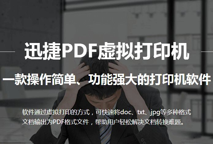 迅捷PDF虚拟打印机官网