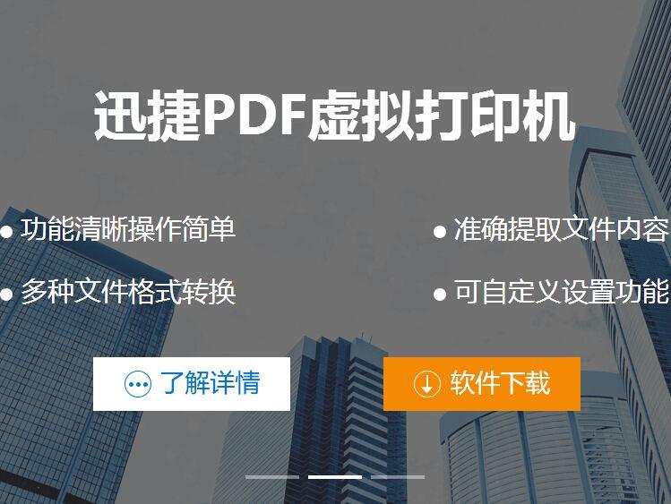 PDF虚拟打印机下载