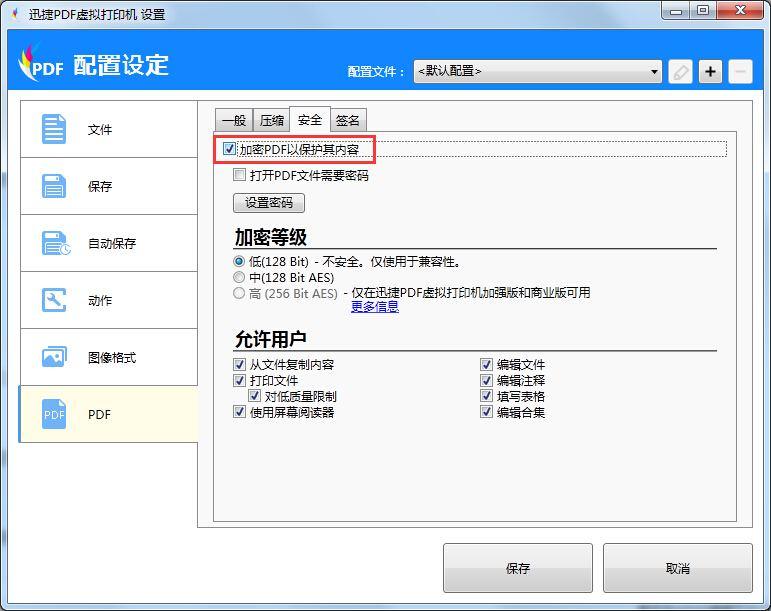 加密PDF
