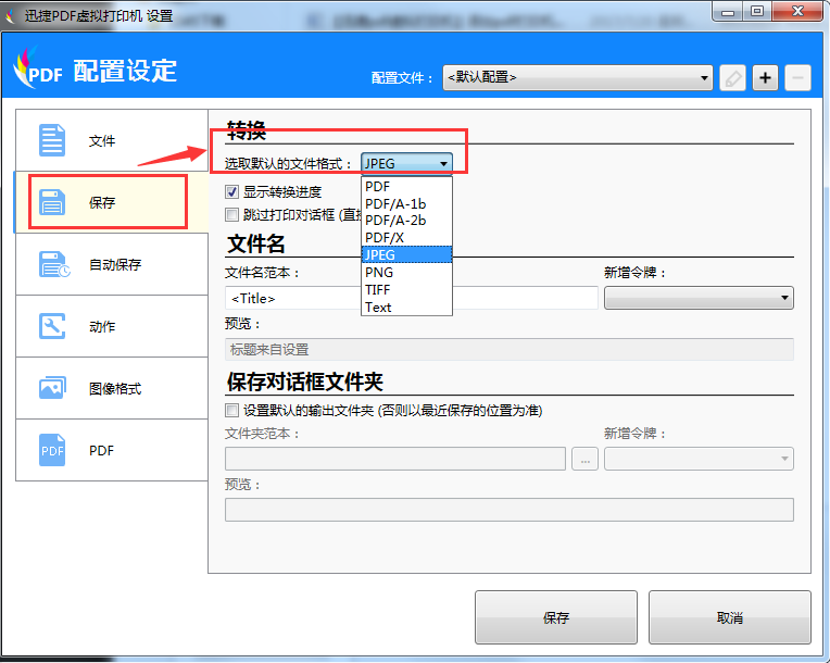 选取默认文件格式