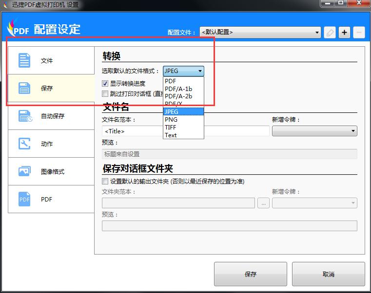 选取的默认格式文件