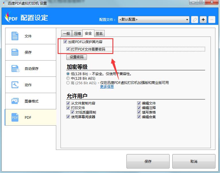 加密PDF以保护其内容