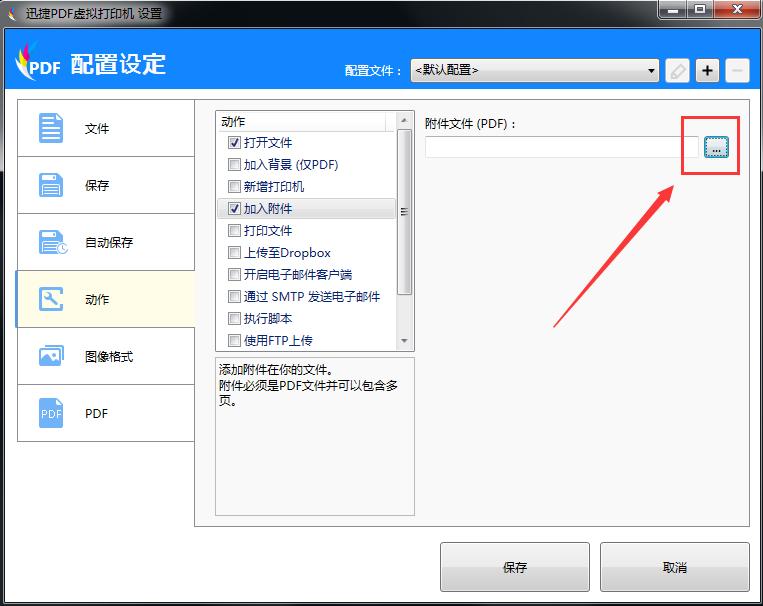 附件文件(PDF)