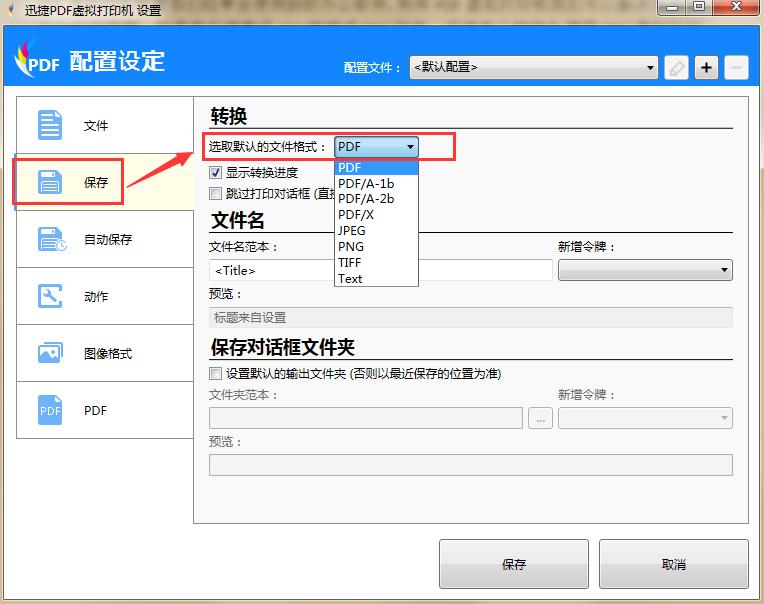 选取默认的文件格式